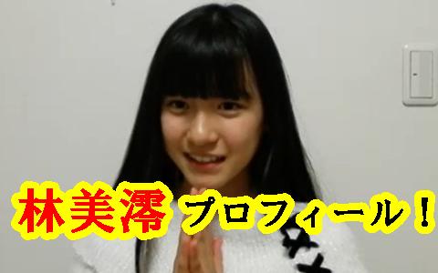 SKE48 10期生 林美澪の本名の読み方は?出身や身長、体重も!【プロフィール】