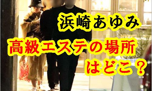 浜崎あゆみが通った8万円高級エステの場所はどこ?店の名前は?