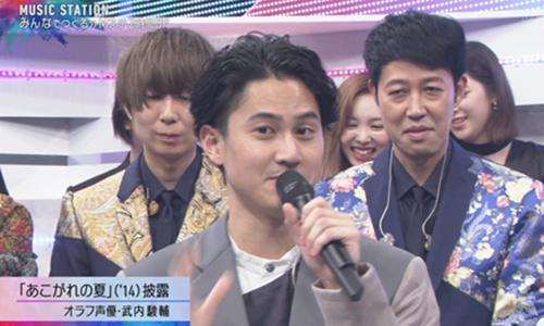 【Mステ動画】オラフ役の武内駿輔がイケボでいい声!【あこがれの夏】