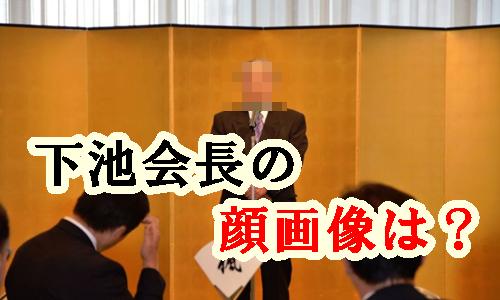下池新悟 会長の顔画像や経歴は?レスリング川井梨紗子選手が嫌がらせ告白!