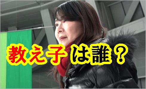 コーチ 濱田 濱田美栄コーチの画像や性格、評判は?織田信成モラハラ裁判に驚愕事実!