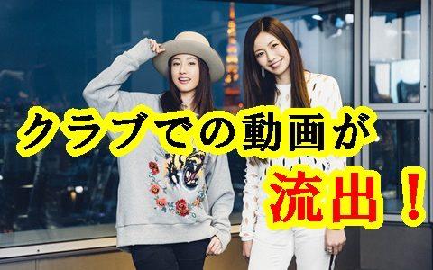 沢尻エリカと片瀬那奈が踊るクラブ動画が話題!フライデー画像も!