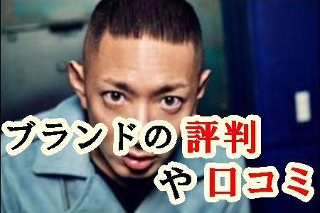 横川直樹(naoki)のブランド名はNAOKI-R!評判や口コミがヤバい!