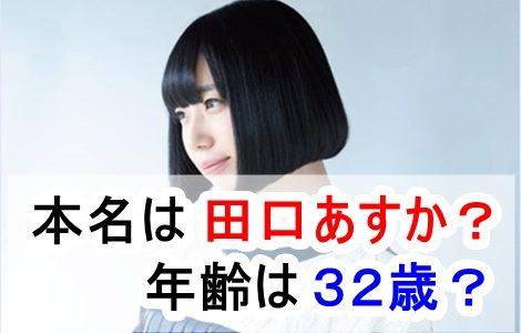 夢眠ねむの本名は田口あすか?年齢は32歳と判明!姉は有名人!