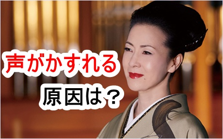 坂本冬美の声がかすれる原因は老化?ハスキーボイスの謎に迫ってみた!