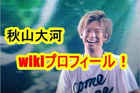 秋山大河のwikiプロフィール!誕生日や身長 年齢!メンバーカラーは何色?