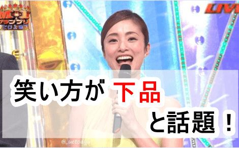 【動画】上戸彩の笑い方が下品と話題!笑い声は昔から気持ち悪い?