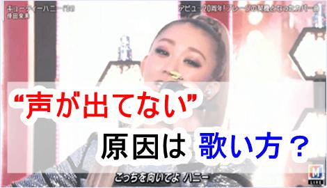 倖田來未が歌下手になったと話題!声が出てない原因は歌い方にあった?