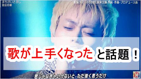 菅田将暉の生歌が上手くなったと話題!過去と比較してみた!【動画】