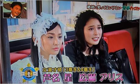 【ガキ使】芦名星と広瀬アリスの白黒ロリータ姿が可愛い!【画像&動画】