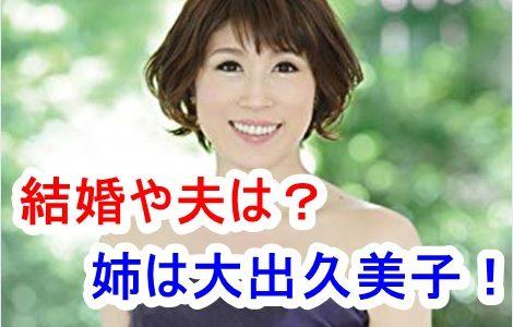 水森かおりの姉は大出久美子!父親や母親は?夫や結婚についても調査!