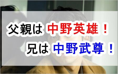 仲野太賀の父親は俳優の中野英雄!兄の中野武尊も俳優として活躍?