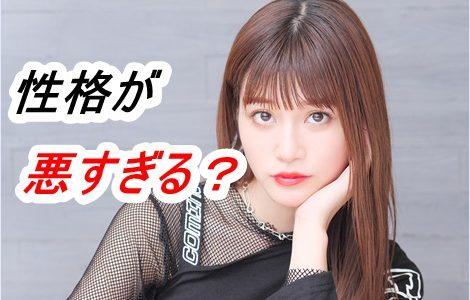 生見愛瑠の性格が悪すぎる?嫌われる問題発言や気の強さがヤバい!
