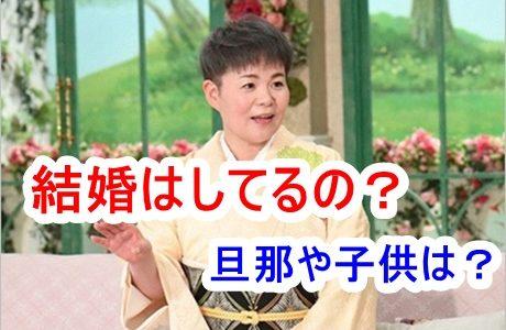 島津亜矢は結婚してるの?旦那や子供の顔画像!娘が4人いるって本当?