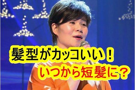 島津亜矢の髪型ツーブロックが可愛い!いつから短髪になった?【画像】