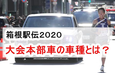 【箱根駅伝2020】大会本部車の車種は?去年の伴走車はトヨタのセンチュリーGRMN!