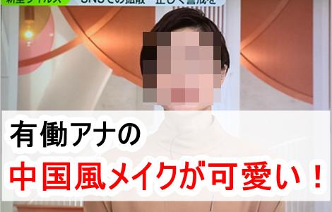 有働由美子アナの中国風メイクが可愛い!化粧を変更した理由はZEROの為?
