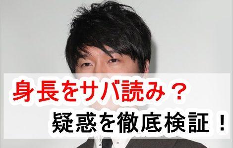 長谷川博己の身長はサバ読みで実際は低い?比較画像で徹底検証!