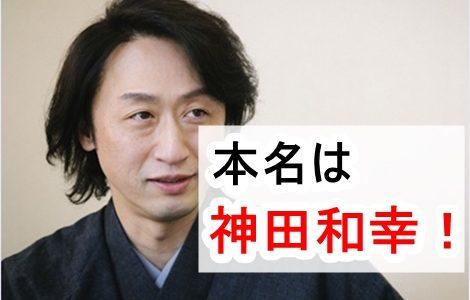 喜多村緑郎の本名は神田和幸!貴城けいとの馴れ初めや子どもは?