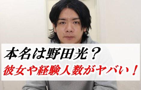 野田クリスタルの本名は野田光?イケメンすぎて彼女や経験人数がヤバい!